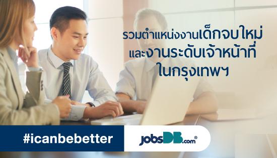 หางานระดับเจ้าหน้าที่จากบริษัทชั้นนำในกรุงเทพฯ