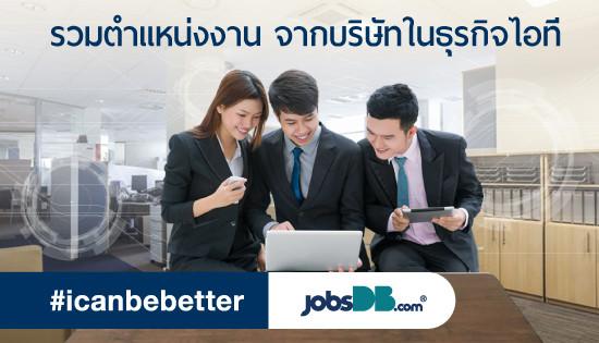 หางานธุรกิจไอทีจากบริษัทชั้นนำ