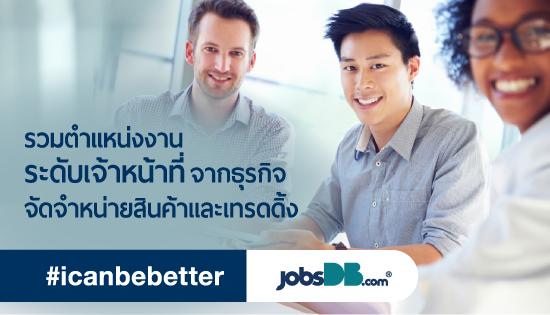 หางานธุรกิจจัดจำหน่ายสินค้าจากบริษัทชั้นนำ