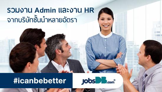 หางาน Admin งาน HR จากบริษัทชั้นนำ