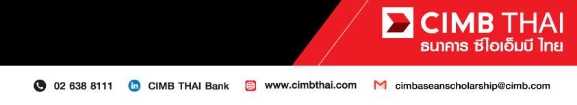 CIMB Asean Scholarship