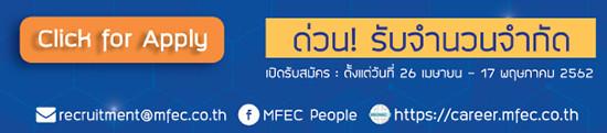 MFEC Trainee Program