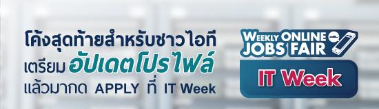 Weekly online jobs fair สายงานไอที
