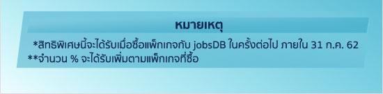 หาคนทำงานกับ jobsDB
