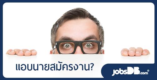 Applyjob-wo-Boss-Notice