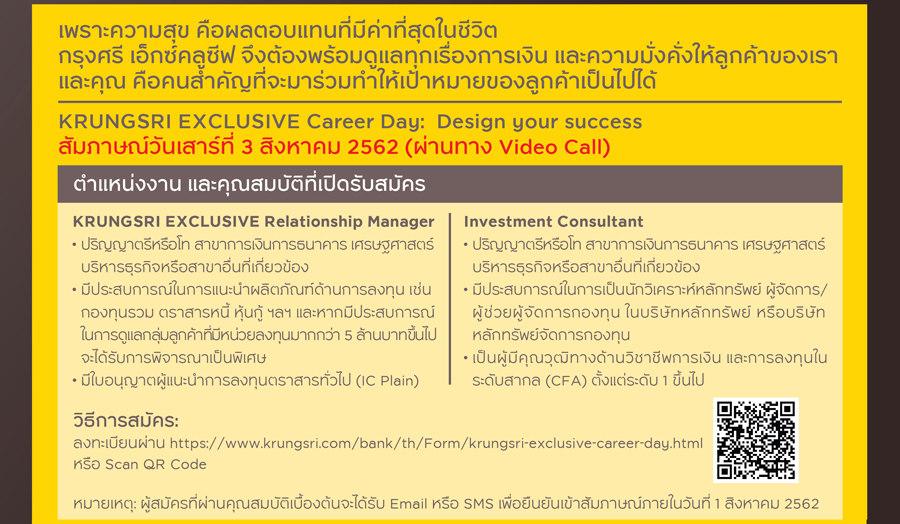 สมัครงาน Krungsri Exclusive Career Day