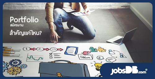 Portfolio-for-Job