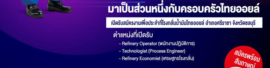 ลงทะเบียน THAIOIL Career Day 2019