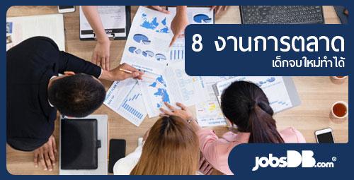 Marketing-Jobs