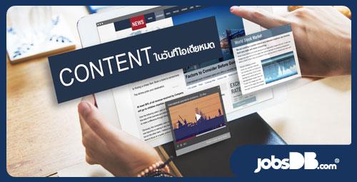 Media-Content-Idea