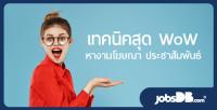 PR-Adver-find-job