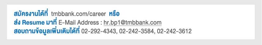 สมัครงาน TMB Branch Manager