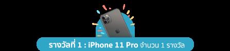 รางวัลที่ 1 iPhone 11 Pro