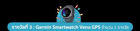 รางวัลที่ 3 Garmin Smartwatch Venu GPS