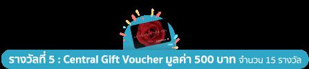 รางวัลที่ 4 Central Gift Voucher