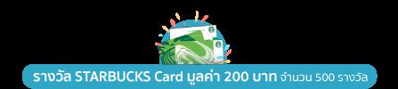 รางวัล STARBUCKS Card 200 บาท