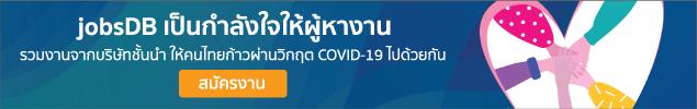 สมัครงานในช่วง COVID-19