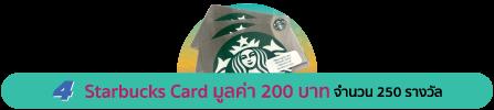 รางวัลที่ 4 StarBucks Card