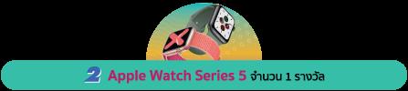 รางวัลที่ 2 Apple Watch Series 5 GPS
