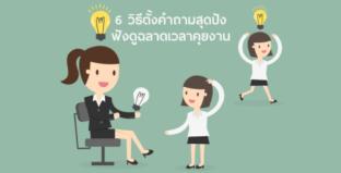 6 วิธีตั้งคำถามสุดปัง! ฟังดูฉลาดเวลาคุยงาน