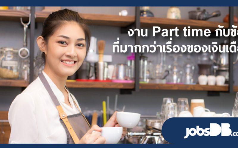 งาน-part-time