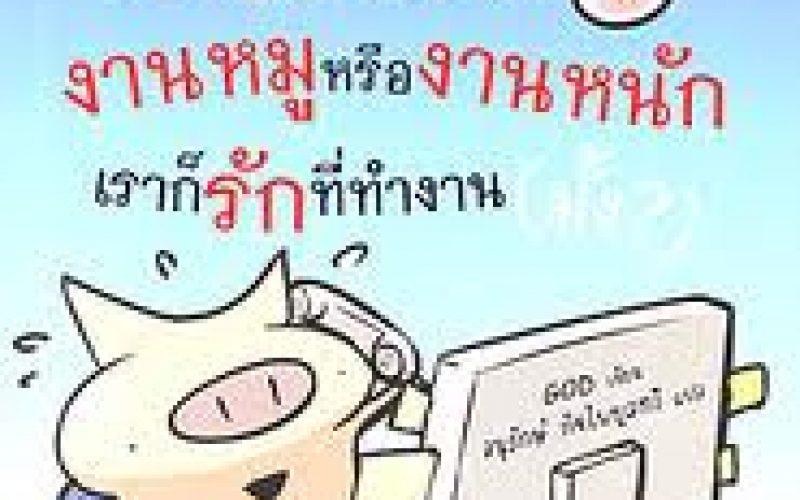 แนะนำหนังสือ-รักที่ทำงาน
