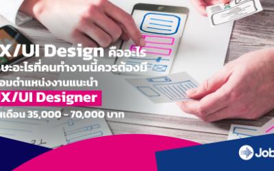 UX/UI Design คืออะไร ทักษะอะไรที่คนทำงานนี้ควรต้องมี