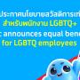 สุดยอดสวัสดิการสำหรับพนักงาน LGBTQ ดีแทคจุดประกายความเท่าเทียมในสังคม