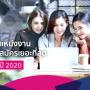 10 ตำแหน่งงานที่มีคนสมัครเยอะที่สุด 2020