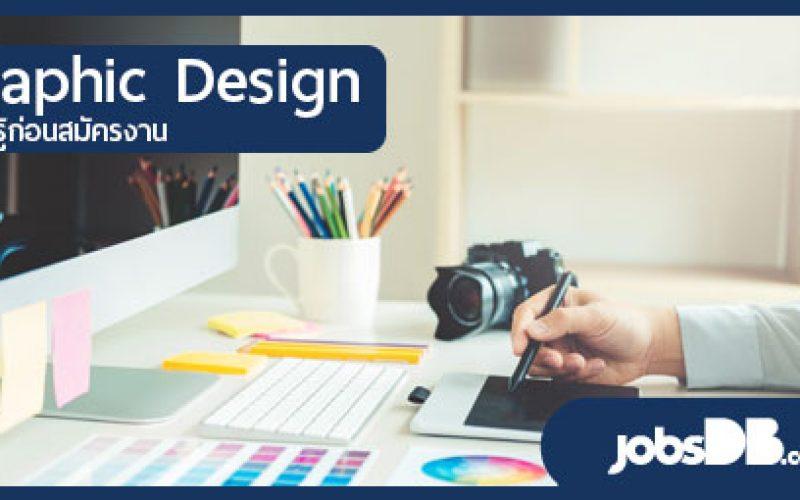 สมัครงาน-Graphic-Design
