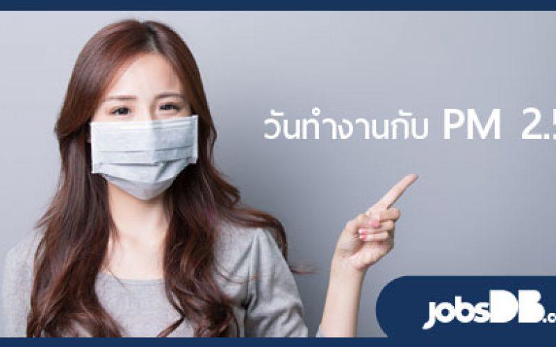 Work-w-PM2.5