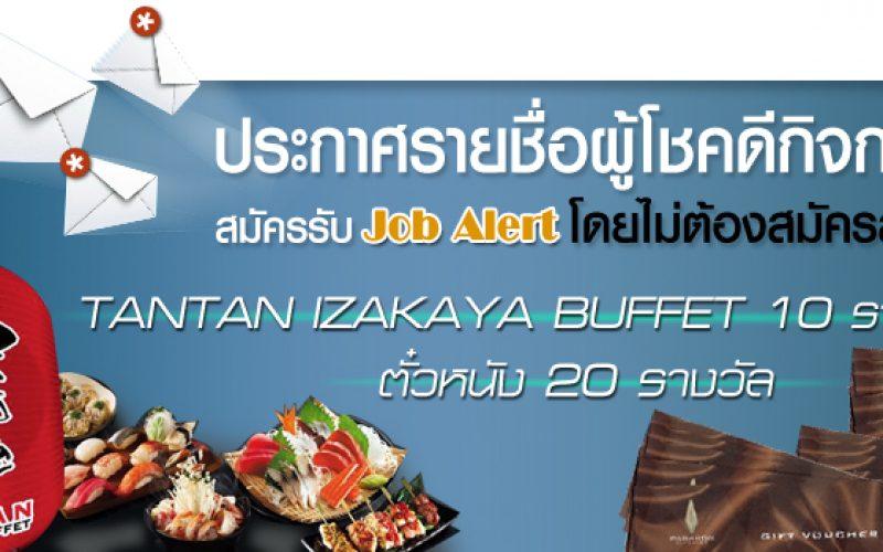 jobalert-prize