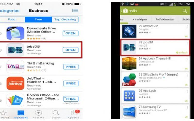 jobsDB mobile app-1